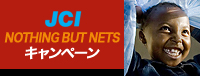 JCI NOTHING BUT NETSキャンペーン